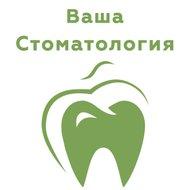Стоматологическая клиника Ваша стоматология