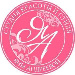 фотография Студии красоты и стиля Яны Андреевой