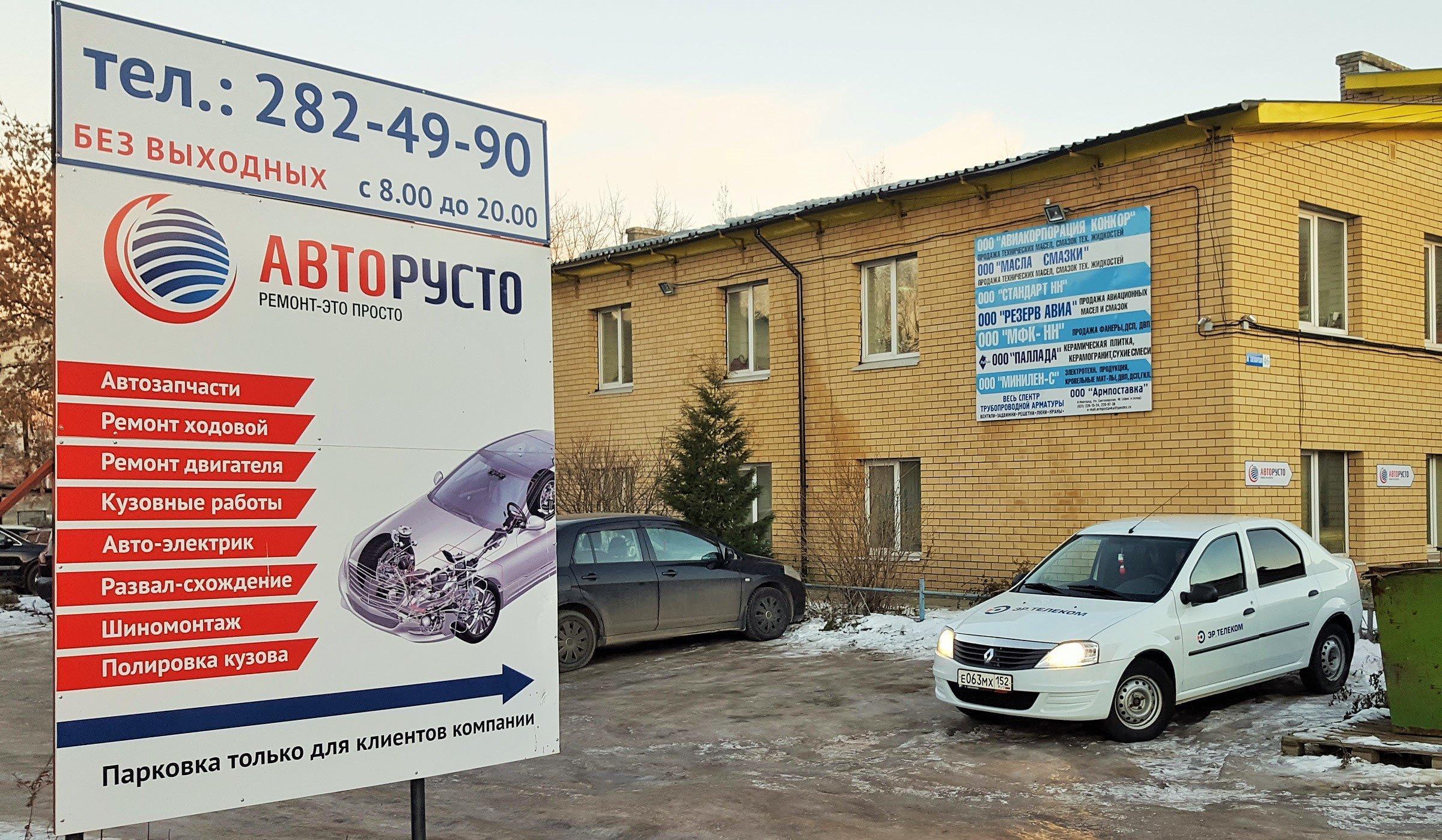 фотография Автосервиса АВТОРУСТО на Светлоярской улице