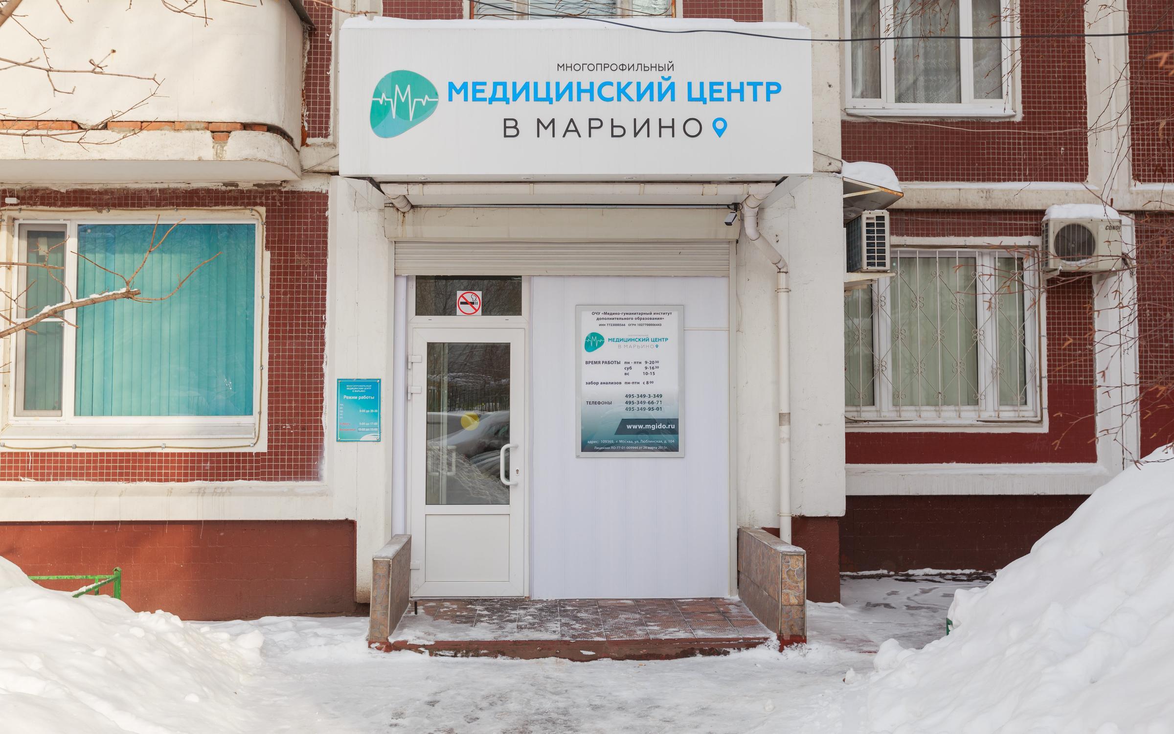 Гастроскопия марьино люблинская 104 Медицинское заключение о состоянии здоровья Шоссейная улица (поселок Внуково)