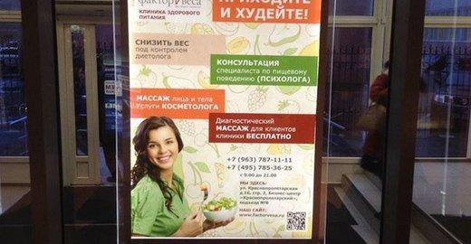 клиника здорового питания в москве метро савеловская
