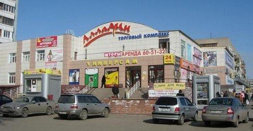 фотография Торгового центра Алладин на проспекте Мира
