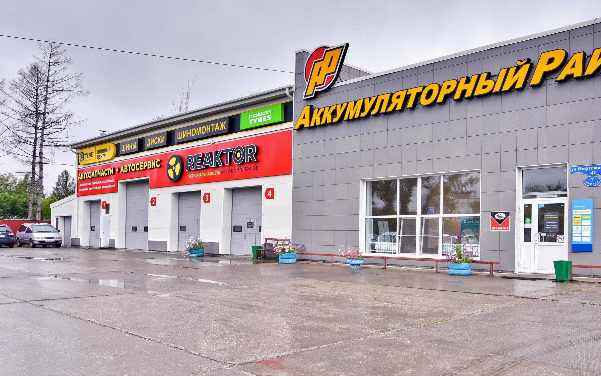 фотография Автокомплекса Реактор на Нефтезаводской улице