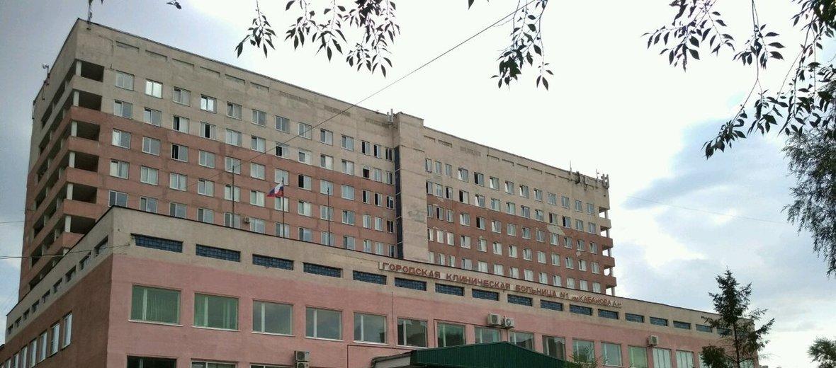 Фотогалерея - Городская клиническая больница №1 имени Кабанова А. Н., г. Омск