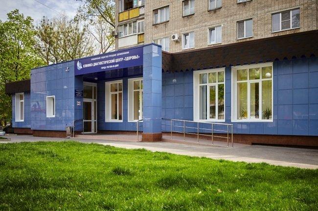 фотография Клинико-диагностического центра Здоровье на улице Ленина