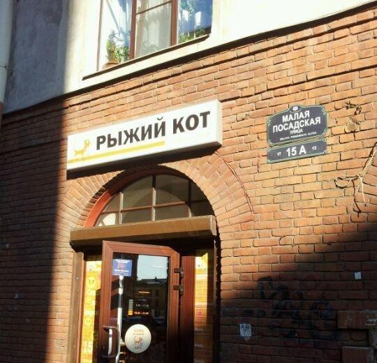 Фотогалерея - Пирожковая Рыжий кот на Малой Посадской улице