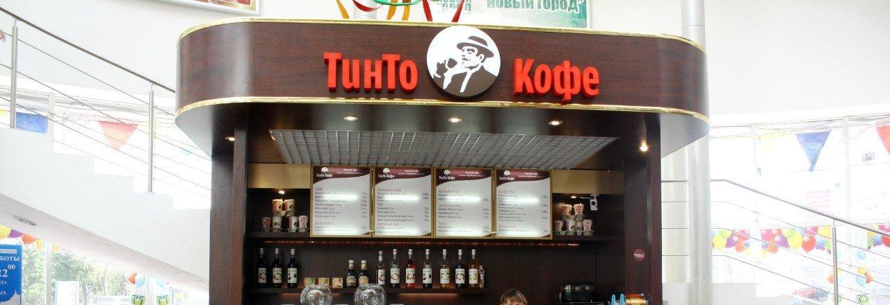 фотография Кофейни ТинТо-Кофе в ТЦ Каскад