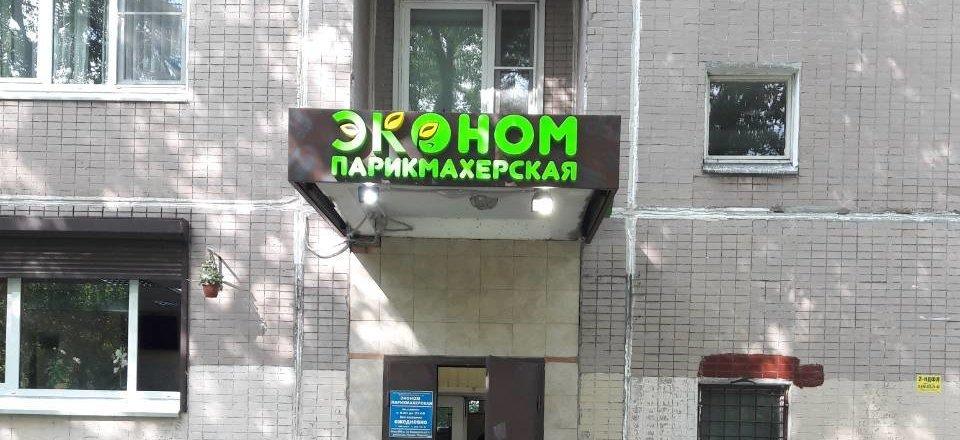 фотография Эконом-парикмахерская на 1-й Владимирской улице, 34 к 2