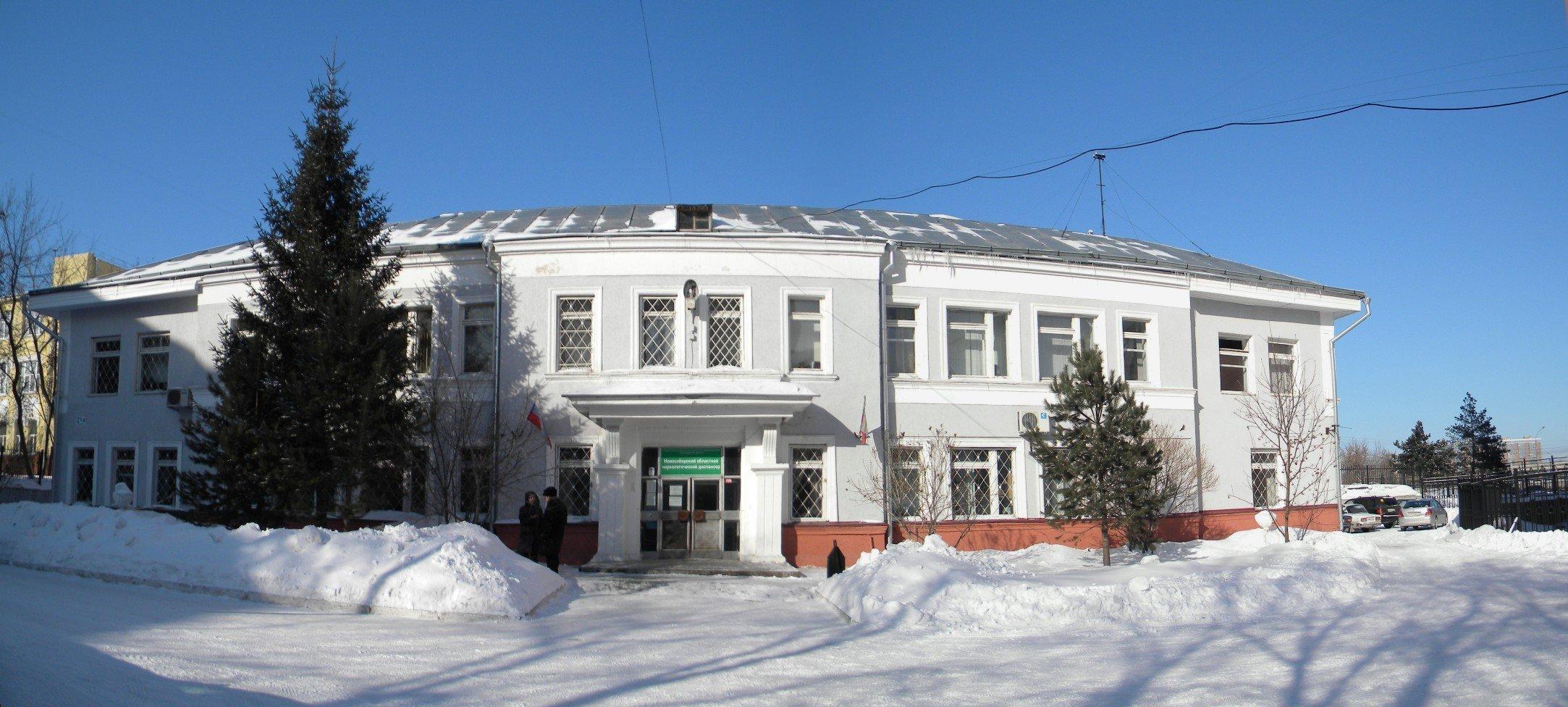 фотография Новосибирский областной наркологический диспансер на Каинской улице