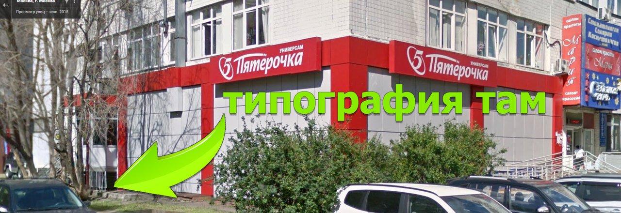 фотография Типографии Квадрат Малевича на Филёвском бульваре, 10к3