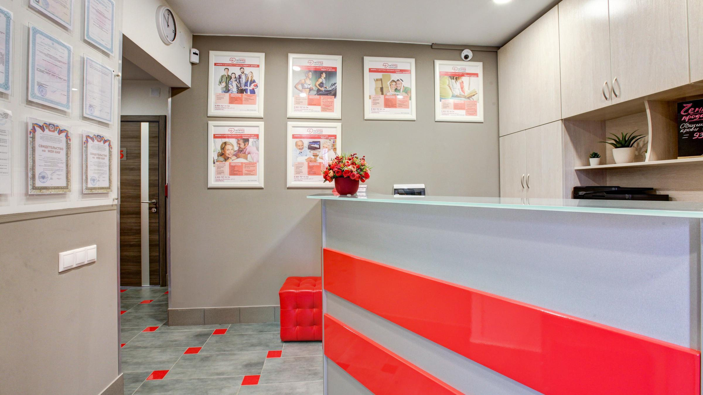 фотография Клиники ЛЕГАМЕД в Солнцево