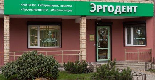 фотография Стоматологии ЭргоДент на улице 1812 года, 53