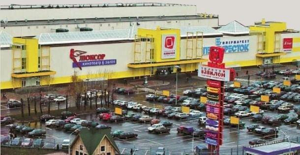 фотография ТЦ Отрадное в Отрадном