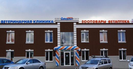Анализ мочи Улица Шолохова Справка для перевозки животных Шмитовский проезд
