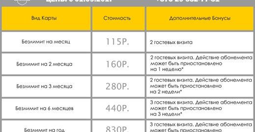 Фитнес клубы москвы цена на месяц ночные клубы лазаревского