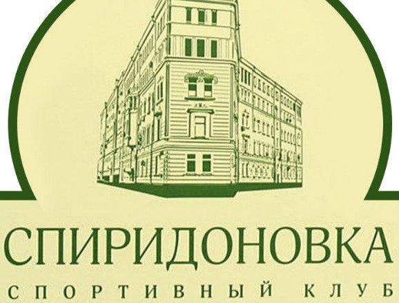 фотография Спортивного клуба SpiridonovkaClub