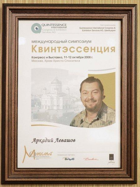 Левашов аркадий зиновьевич стоматолог