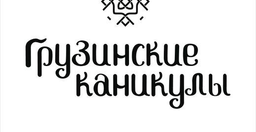 фотография Ресторана Грузинские каникулы на метро Калужская