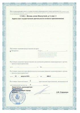 Справка о беременности Вешняки Сертификат о профилактических прививка Соколиная гора