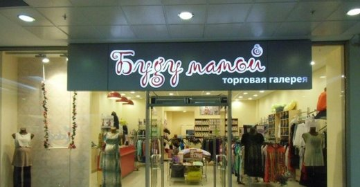 7be82b1ed338 Магазин одежды для беременных Буду Мамой в ТЦ Московский - отзывы, фото,  каталог товаров, цены, телефон, адрес и как добраться - Магазины - Самара -  Zoon.ru