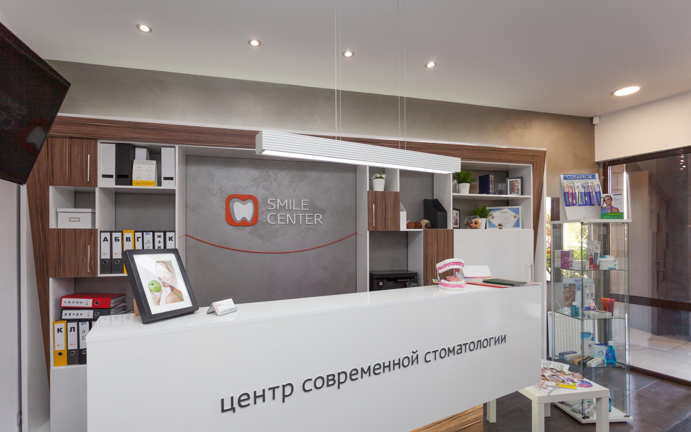 фотография Центра современной стоматологии SMILE CENTER