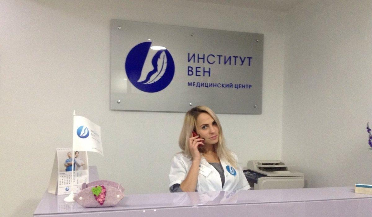 фотография Медицинского центра Институт вен на улице Ярослава Мудрого
