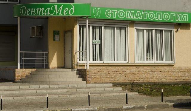 фотография Стоматологии ДентаМед в Балашихе на улице Твардовского