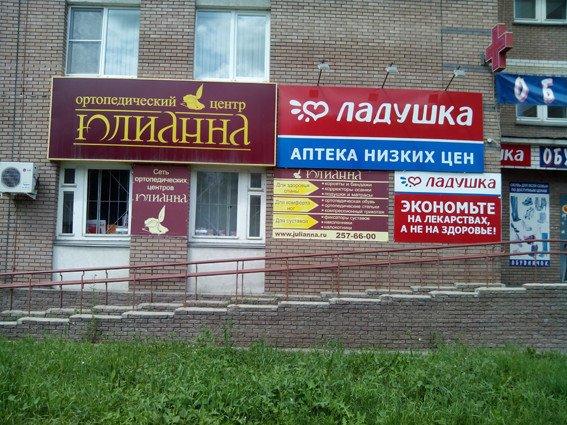 7aa8a4bd5 Ортопедический центр Юлианна на проспекте Гагарина - отзывы, фото, каталог  товаров, цены, телефон, адрес и как добраться - Магазины - Нижний Новгород  ...