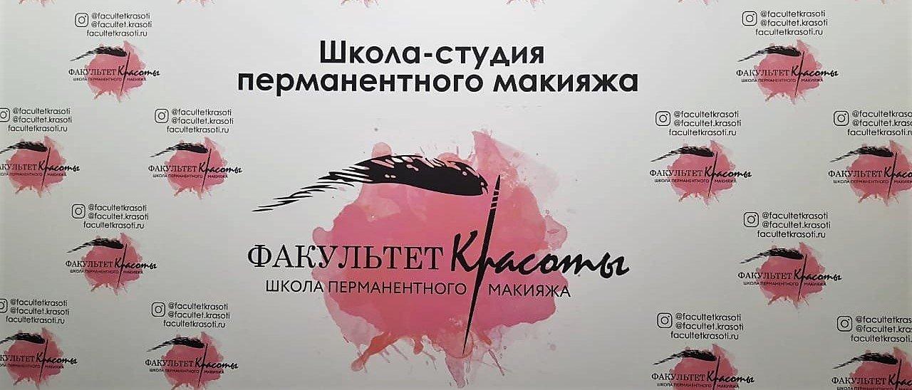 фотография Школы-студии перманентного макияжа ФАКУЛЬТЕТ КРАСОТЫ на метро Курская