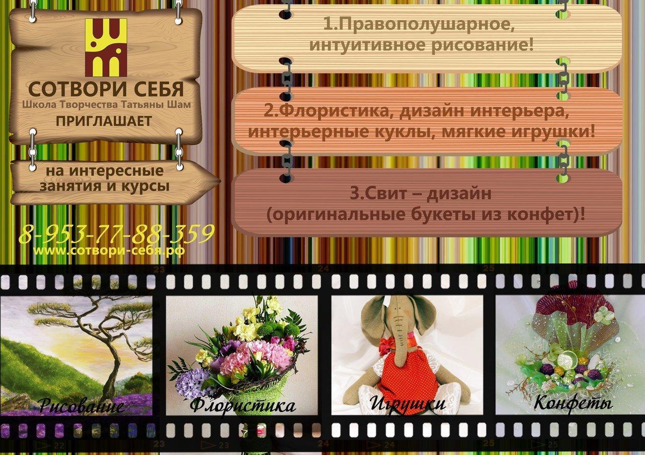 фотография Международной школы творчества Татьяны Шам Сотвори Себя на улице Орджоникидзе