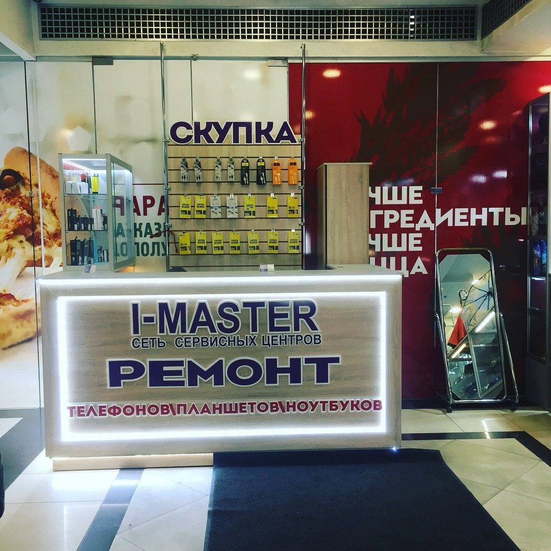 фотография Сервисного центра I-Master в Транспортном переулке