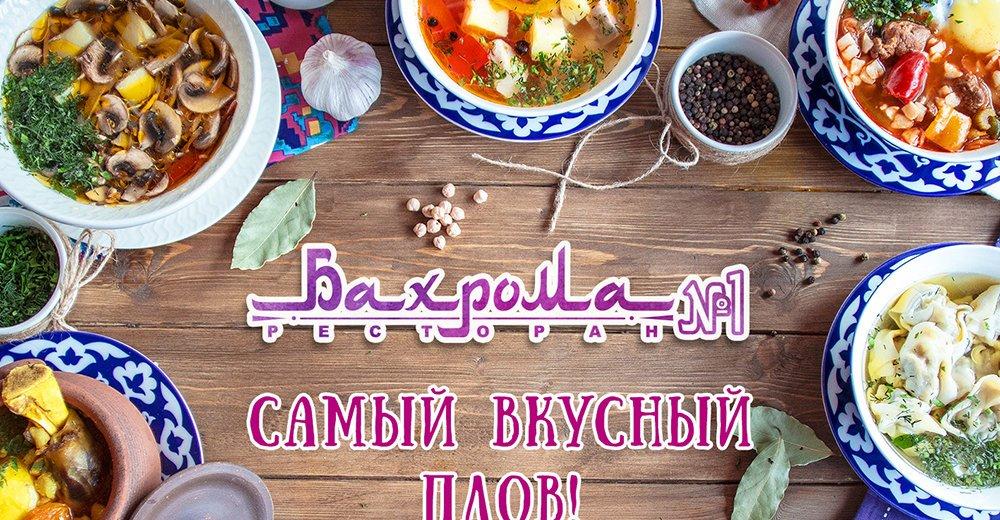 Фотогалерея - Бахрома №1, рестораны