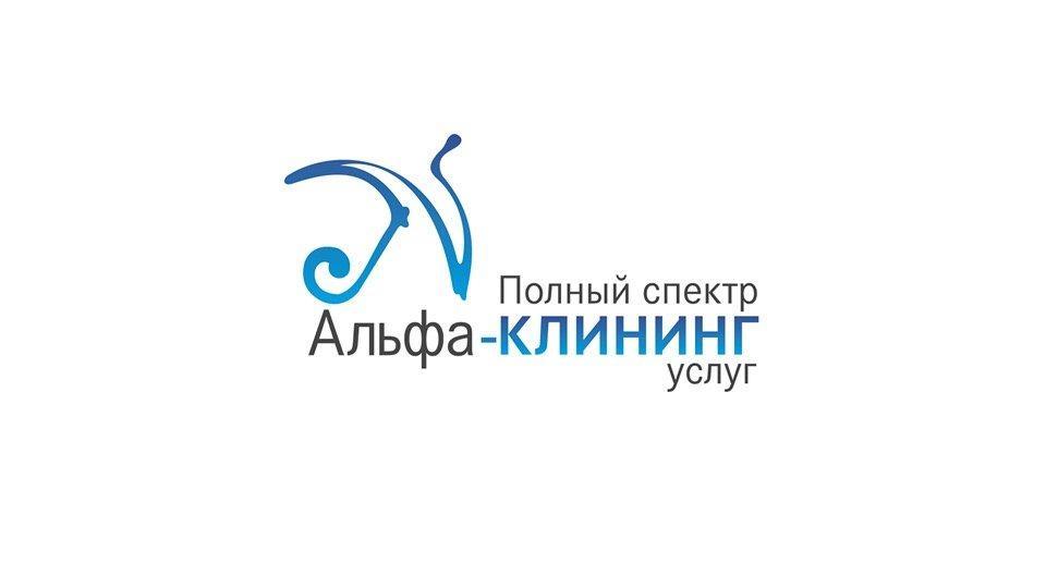фотография Клининговой компании Альфа-Клининг на Омской улице