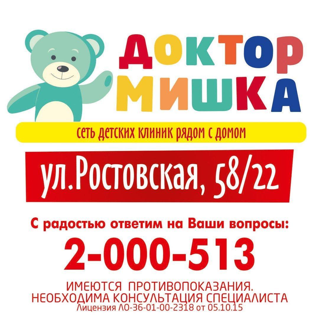 фотография Детской клиники Доктор Мишка на Ростовской улице