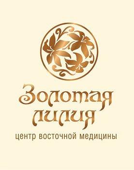 фотография Центра восточной медицины Золотая Лилия
