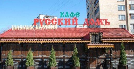 фотография Кафе Русский Домъ на улице Дружбы, 6 в Химках