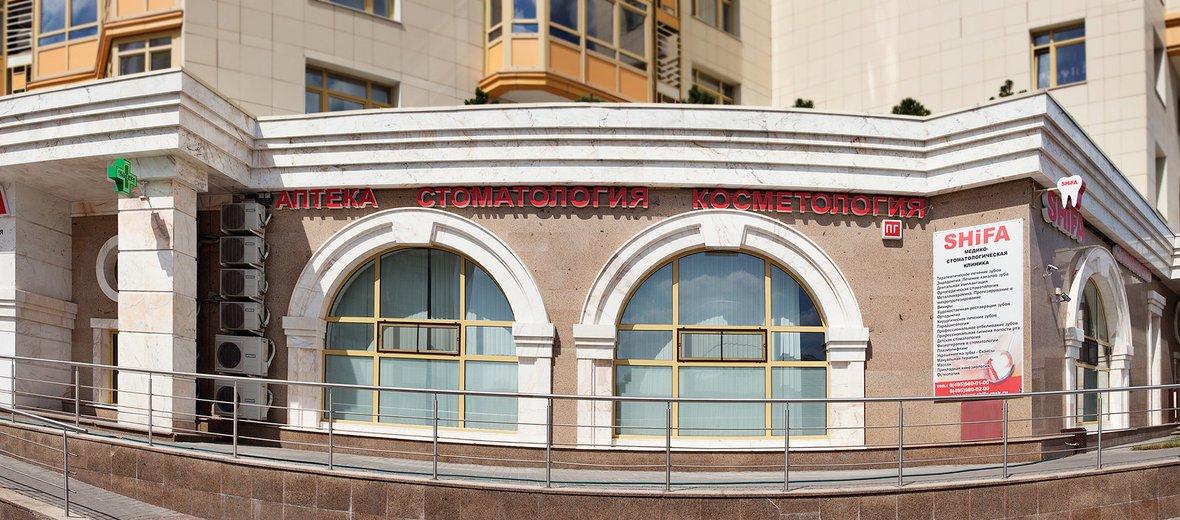 Фотогалерея - Медико-стоматологическая клиника Shifa на Ломоносовском проспекте