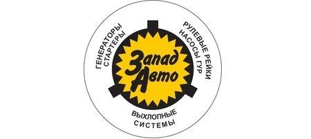 фотография Первый центр ремонта агрегатов ЗападАвто в ГорРоще (ул. Гоголя, 51) рулевые рейки и насосы ГУР