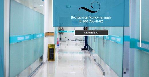 фотография Стоматологической клиники You-Ai в Китае