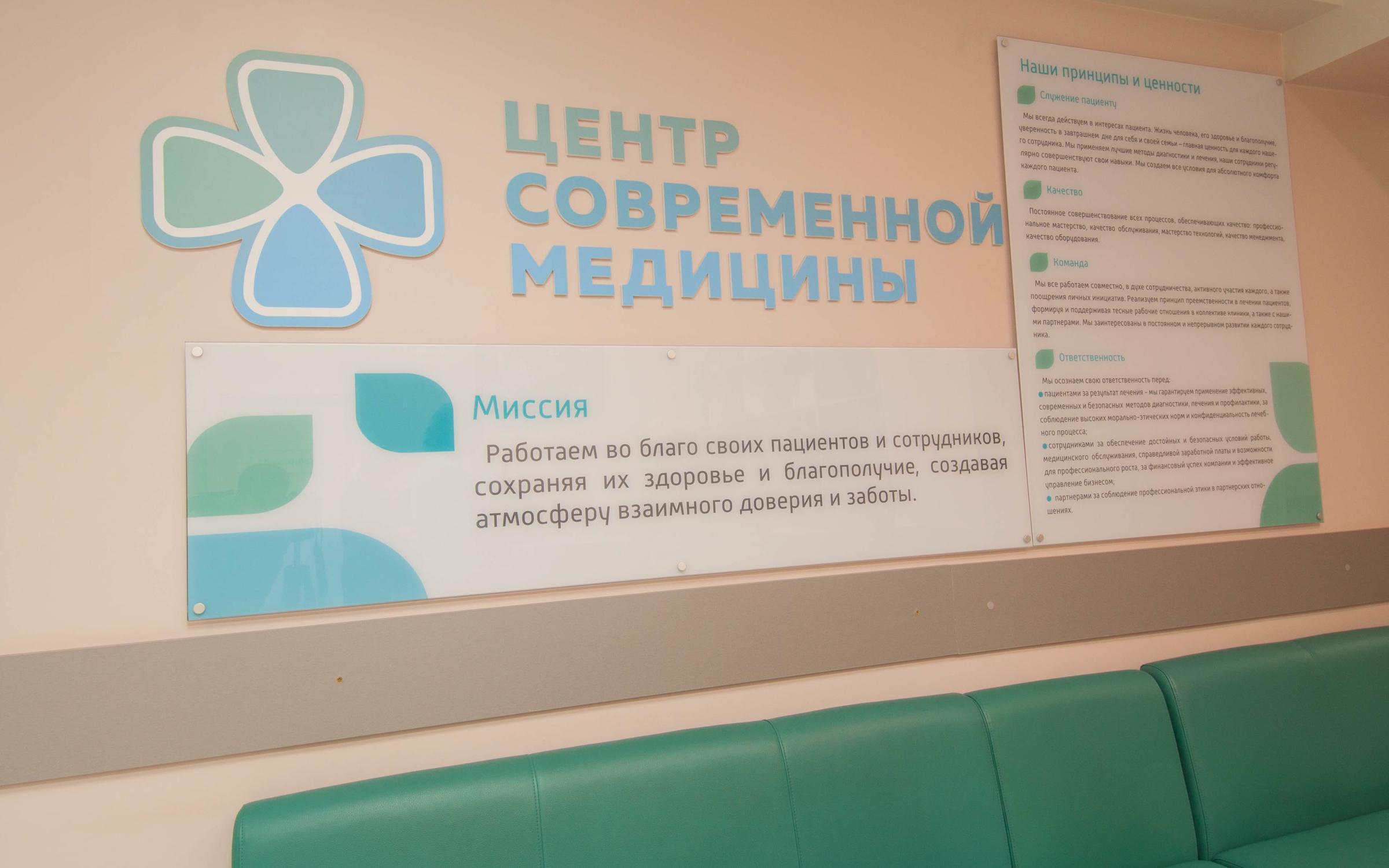 фотография Центр Современной Медицины на улице Малые Ременники