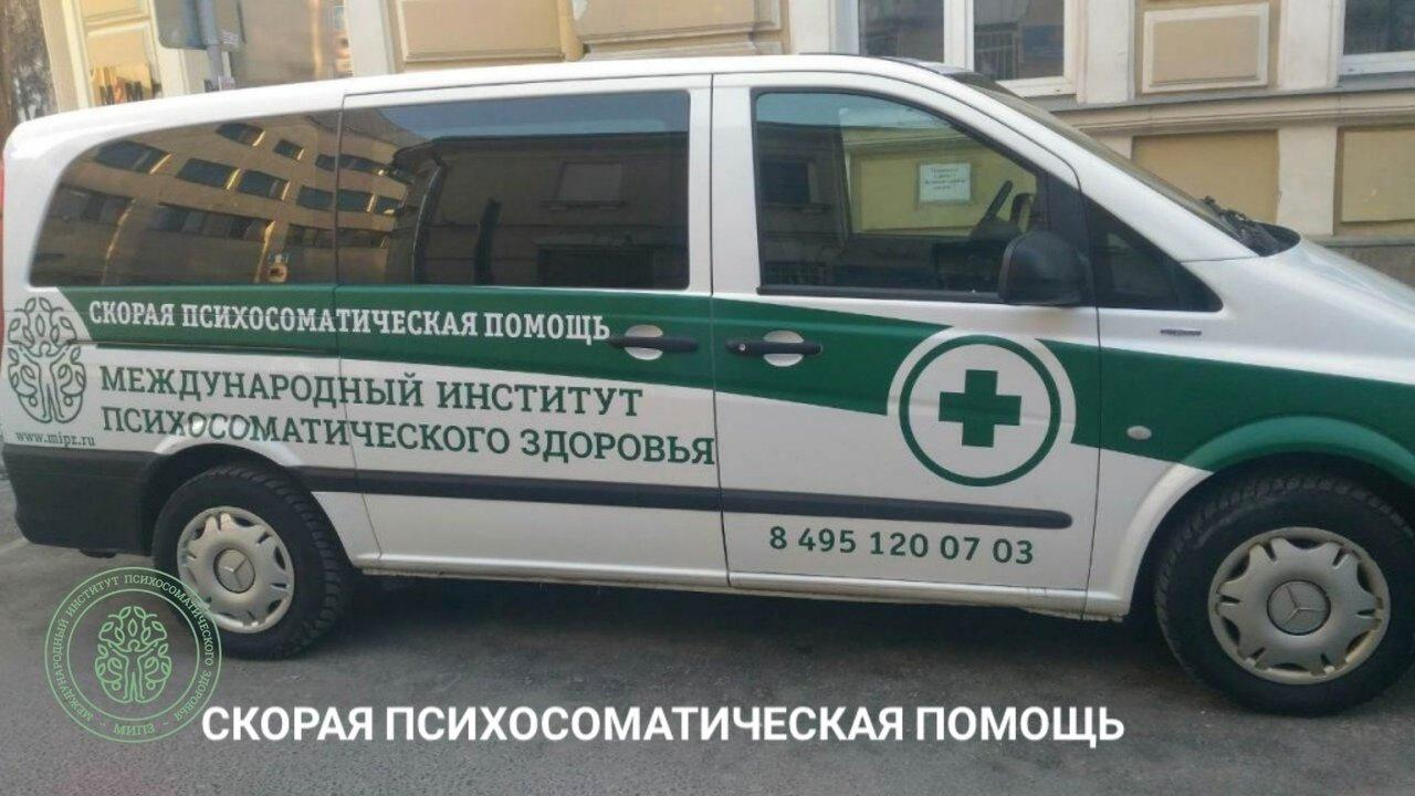 фотография Психологического центра Просвет на метро Смоленская