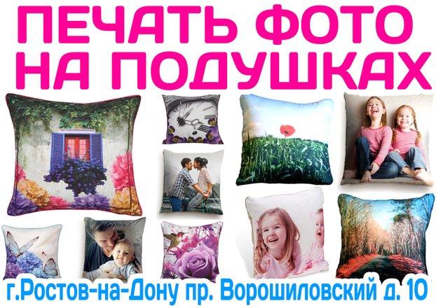 Печать фото цена, где купить в Ростове-на-Дону | 440x622