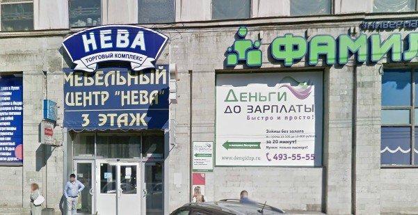 фотография ТЦ Нева на проспекте Обуховской Обороны