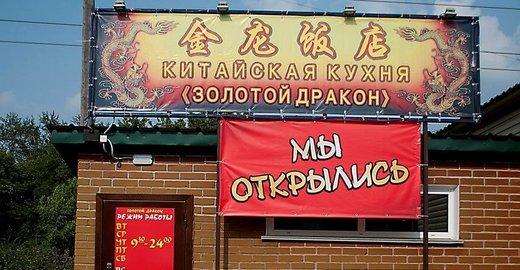 чтоб написали золотой дракон ресторан г свободный самый выгодный курс