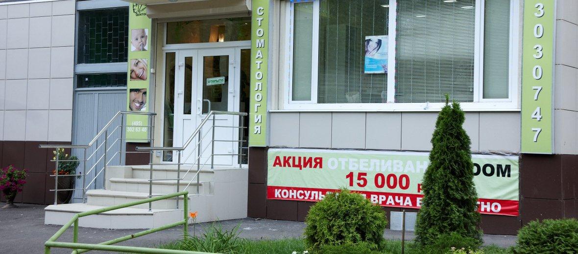 Фотогалерея - Стоматология Доктор Дент в Новогиреево