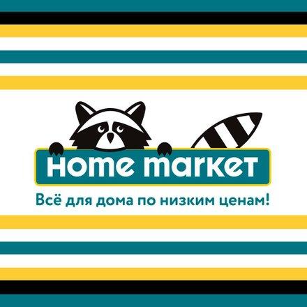 Хоум маркет смоленск каталог товаров