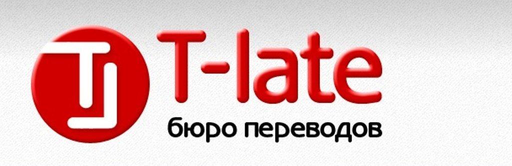 фотография Бюро переводов T-late на метро Строгино