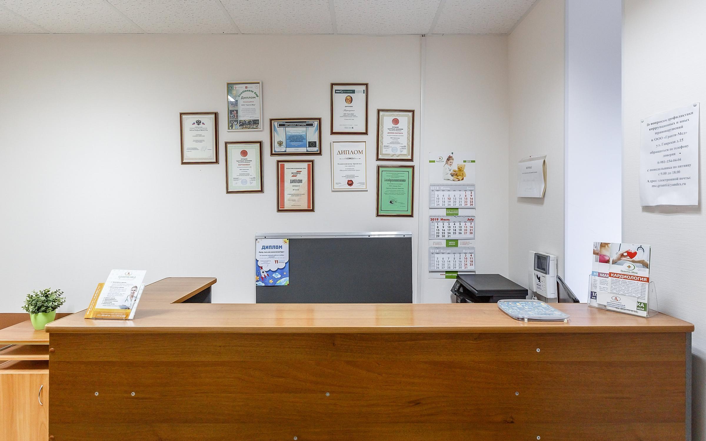 фотография Медицинского центра Гранти-мед на Гаврской улице