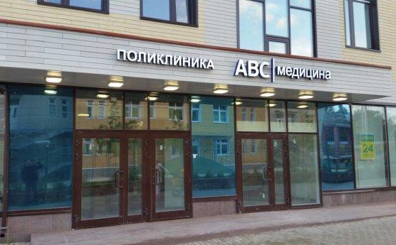 фотография Клиники ABC Медицина в Ромашково