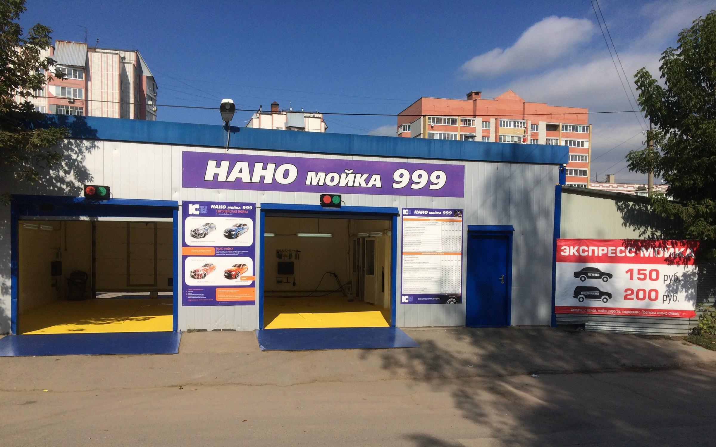 фотография Автомойки Нано-мойка 999